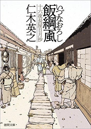 [画像:飯綱颪: 十六夜長屋日月抄 (徳間時代小説文庫)]