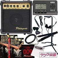エレキギター初心者入門 小物詰め合わせ スターターパック【PG-10】(9709993005)