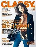 CLASSY.(クラッシィ) 2017年 10月号 [雑誌]