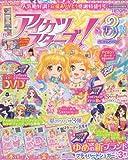 アイカツスターズ!公式ファンブック STAR3 2017年 08 月号 [雑誌]: ちゃお 増刊
