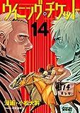 ウイニング・チケット(14) (ヤンマガKCスペシャル)