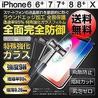 iPhone用強化ガラスフィルム 硬度9H 透過率95% 指紋カット 極薄タイプ (7 Plus)
