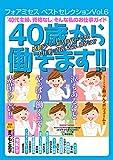 フォアミセス ベストセレクション 2016年Vol.6 「40代主婦、資格なし」 そんな私のお仕事ガイド 40歳から働きます!! [雑誌]