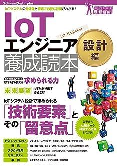IoTエンジニア養成読本 設計編 (Software Design plusシリーズ)