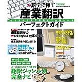 産業翻訳パーフェクトガイド (イカロス・ムック)