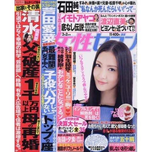 週刊女性セブン 2017年 3/2 号 [雑誌]