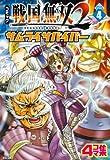 コミック 戦国無双2 サムライサバイバー Vol.4 (KOEI GAME COMICS)
