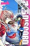 さくらDISCORD 1【期間限定 無料お試し版】 (少年チャンピオン・コミックス)