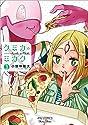 クミカのミカク 3 (リュウコミックス)