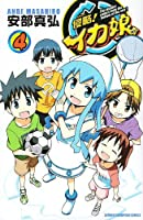 侵略!イカ娘 4 (少年チャンピオン・コミックス)