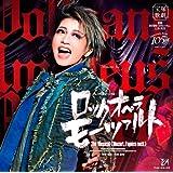 星組東京建物 Brillia HALL公演 フレンチ・ミュージカル『ロックオペラ モーツァルト』