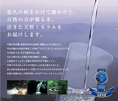 島根県のミネラルウォーター「リセットタイム」(アルカリ生天然水) ResetTime(2L×6本)。5年保存!硝酸態窒素ゼロ