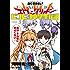 新世紀エヴァンゲリオン ピコピコ中学生伝説(3) (角川コミックス・エース)