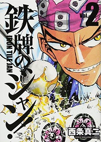 鉄牌のジャン! 2 (近代麻雀コミックス)の詳細を見る