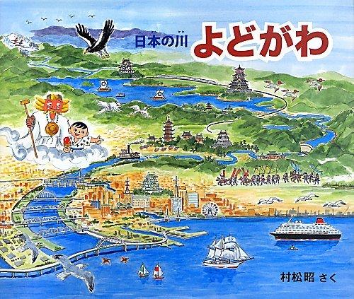 よどがわ (日本の川)の詳細を見る