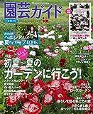園芸ガイド 2016 夏号