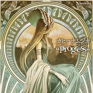 """カヒーナムジカ Best of Songs""""progress"""