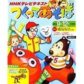 つくってあそぼ 2012年9~12月 (NHKシリーズ)