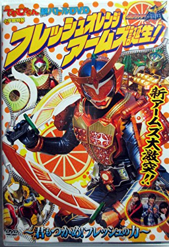 仮面ライダー鎧武 フレッシュオレンジアームズ誕生!~君もつかめ!フレッシュの力~ てれびくん超バトルdvd