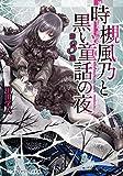時槻風乃と黒い童話の夜 第3集<時槻風乃と黒い童話の夜> (メディアワークス文庫)
