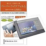 メディアカバーマーケット XP-Pen Artist 13.3 ペンタブレット用 ペーパーライク 保護フィルム 【反射防止】