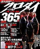 遠矢国利のクロダイ365日 (タツミムック タツミつりシリーズ)