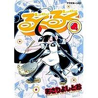 るくるく(4) (アフタヌーンコミックス)