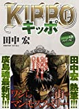 KIPPO 2巻 (ヤングキングコミックス)