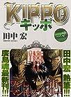 KIPPO 第2巻