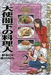 大使閣下の料理人(2) (モーニングコミックス)