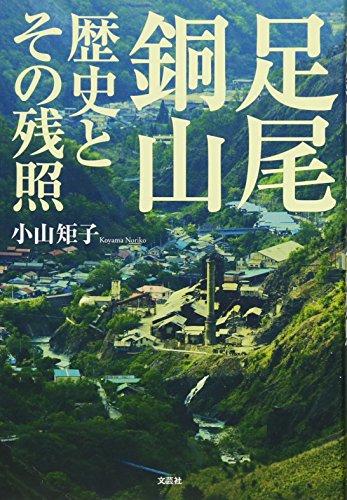 足尾銅山 歴史とその残照