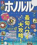 るるぶホノルル'20 (るるぶ情報版(海外))
