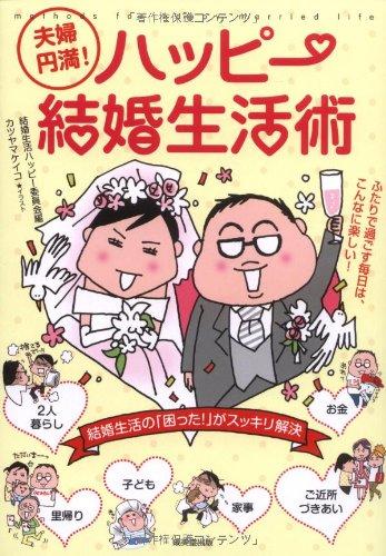 夫婦円満!ハッピー結婚生活術の詳細を見る