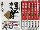 男一匹ガキ大将 文庫版 コミック 全7巻完結セット (集英社文庫―コミック版)