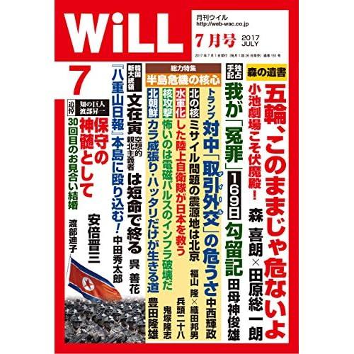 月刊WiLL (ウィル) 2017年 7月号