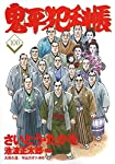 コミック 鬼平犯科帳100 (文春時代コミックス)