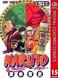 NARUTO―ナルト― カラー版 15 (ジャンプコミックスDIGITAL)