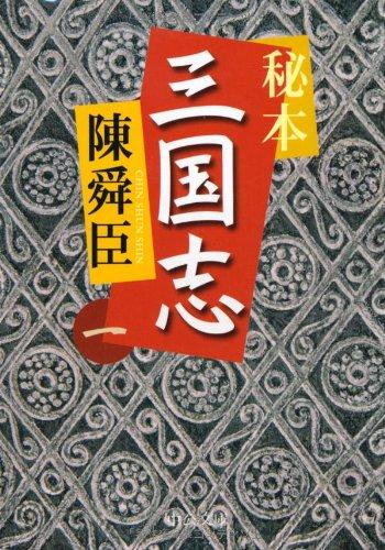秘本三国志〈1〉 (中公文庫)の詳細を見る