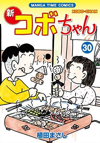新コボちゃん (30) (まんがタイムコミックス)