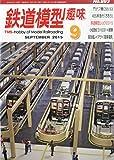 鉄道模型趣味 2015年 09 月号 [雑誌]