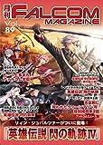 月刊ファルコムマガジン vol.89 (ファルコムBOOKS)