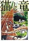 猫と竜 ~3巻 (アマラ、佐々木泉、大熊まい)