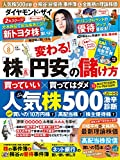 ダイヤモンドZAi (ザイ) 2015年8月号 [雑誌]