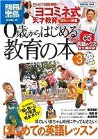 0歳からはじめる教育の本 3 (別冊宝島1664 スタディー) (CD付) (別冊宝島 1664 スタディー)