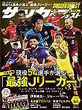 サッカーダイジェスト 2018年 10/11 号 [雑誌]