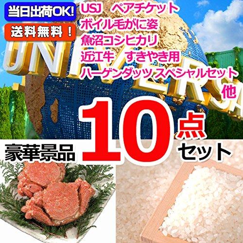 USJペアチケット&毛がに&魚沼産コシヒカリ他豪華10点セッ...