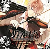 DIABOLIK LOVERS キャラクターソング Vol.5 逆巻シュウ 「Farewell Song」