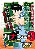 新鉄拳チンミ カナン編(3) (プラチナコミックス)