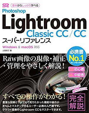 Photoshop Lightroom Classic CC/CC スーパーリファレンス Windows&mac OS対応