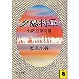 夕陽将軍―小説・石原莞爾 (河出文庫 112A)